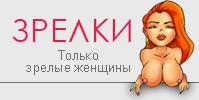 Порно зрелых женщин на Зрелки.org